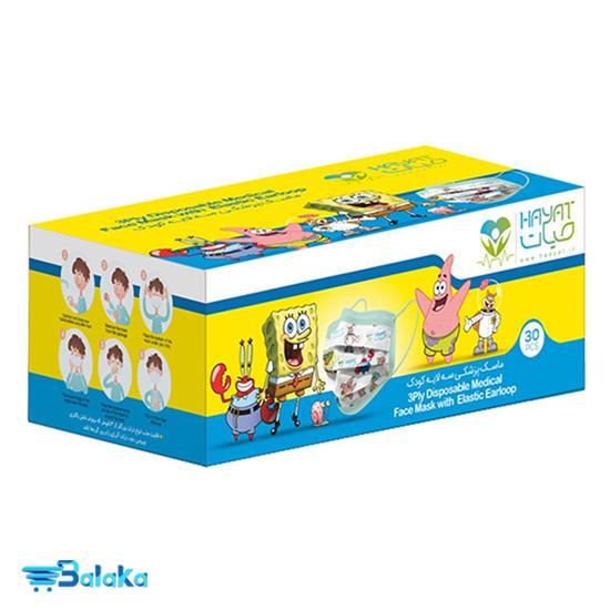 ماسک 3 لایه پزشکی التراسونیک کودک برند حیات (بسته 30 عددی)